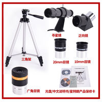A vibrating astronomical telescope glasses professional stargazing HD deep space adult students space 5000 times high times 10000