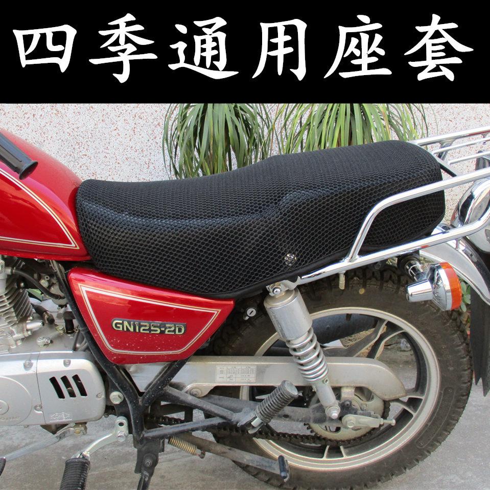 太子摩托车车座