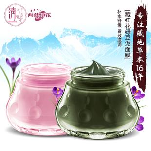 清一西藏红花绿豆泥面膜红景天免洗睡眠面膜套装春夏清洁补水保湿