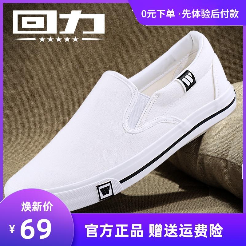 回力帆布鞋男白色布鞋子一脚蹬懒人鞋潮低帮小白鞋老北京布鞋男鞋