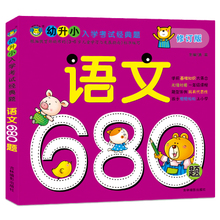 Chinese 680 Questions (Revised Version) / Classic Questions of Primary Entrance Examination for Early Childhood Education/ Pre-school Enlightenment Books/ Kindergarten Textbooks/ 0-3-6 years old/ Hippo Culture