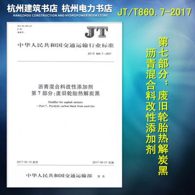JT/T860.7-2017沥青混合料改性添加剂 第7部分:废旧轮胎热解炭黑