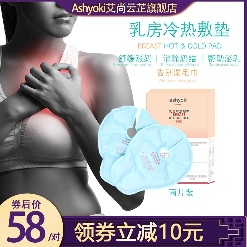 乳房冷热敷垫热敷胸部热敷袋乳房乳腺疏通乳房护理冷热敷垫奶结