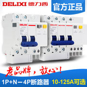 Delixi leakage protector switch 2P 63A air switch with overload protection