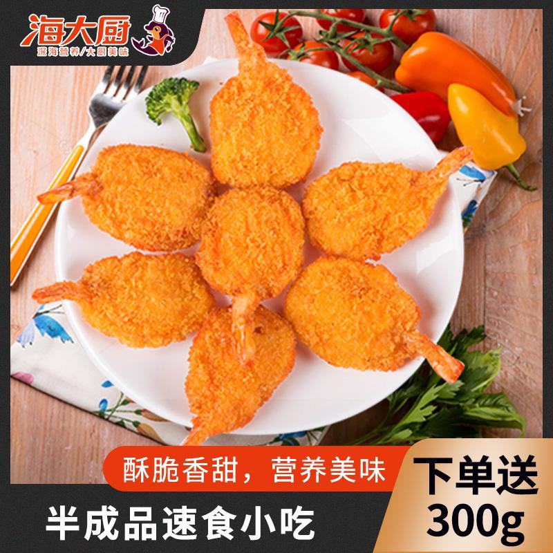 海大厨黄金蝴蝶虾510g新鲜油炸小吃半成品速食冷冻海鲜食材包邮