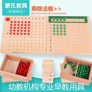 蒙氏数学教具乘法板乘除法板幼儿园婴儿童早教玩具蒙台梭利专业版