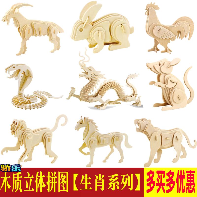若态十二生肖模型龙 3d立体仿真动物 木质拼图儿童早教益智拼板