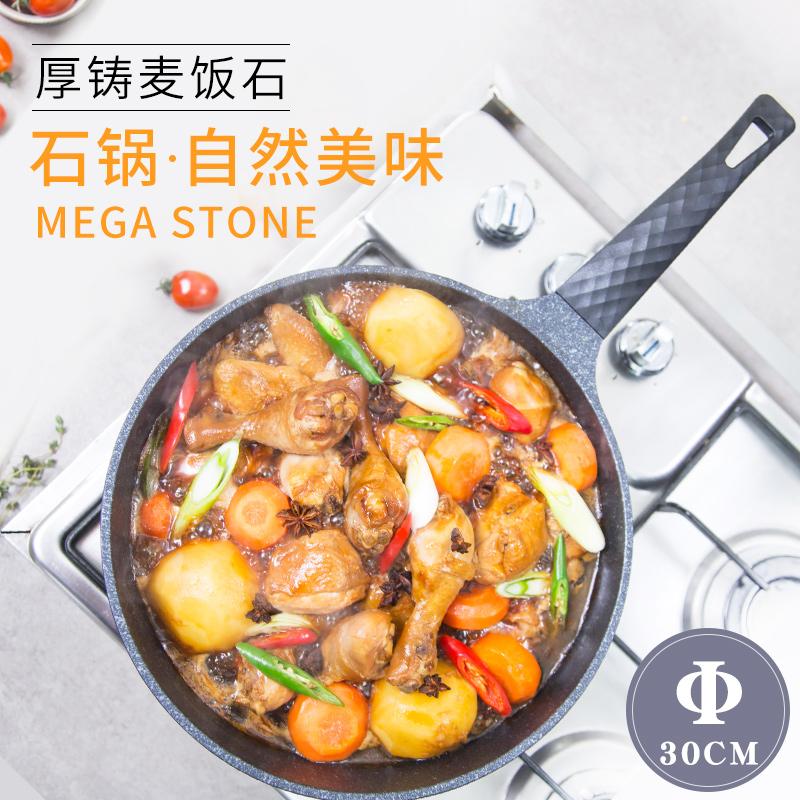highcook韩国进口回旋炒锅无烟不粘锅家用炒菜烹饪厨具电磁炉30cm