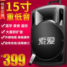 索爱SA-T29户外15寸大功率重低音广场舞音响移动K歌唱歌拉杆音箱