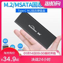 蓝硕TypeC移动硬盘盒M2转USB3.0/2242/2280/SSD固态MSATA壳子NGFF