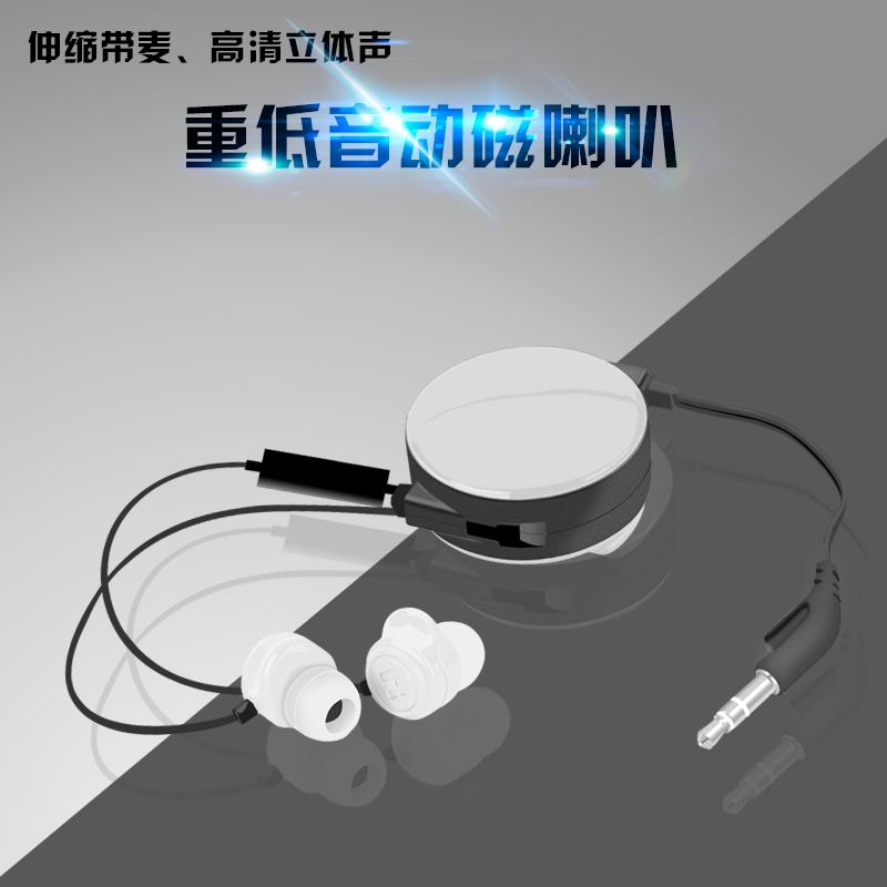 伸缩式耳机