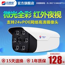 Webcam Star Vision extérieure 1080p luminescent polychrome surveillance nuit de HD appareil 3MP champ de nuages