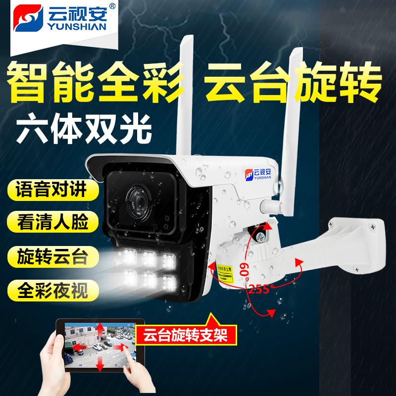 无线网络高清夜视家庭监控器室外门口手机远程店铺商用防水摄像头