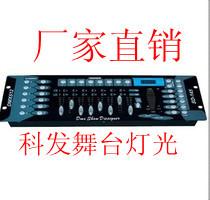 DMX512控制台、192控台、舞台灯光控制器、厂家直销