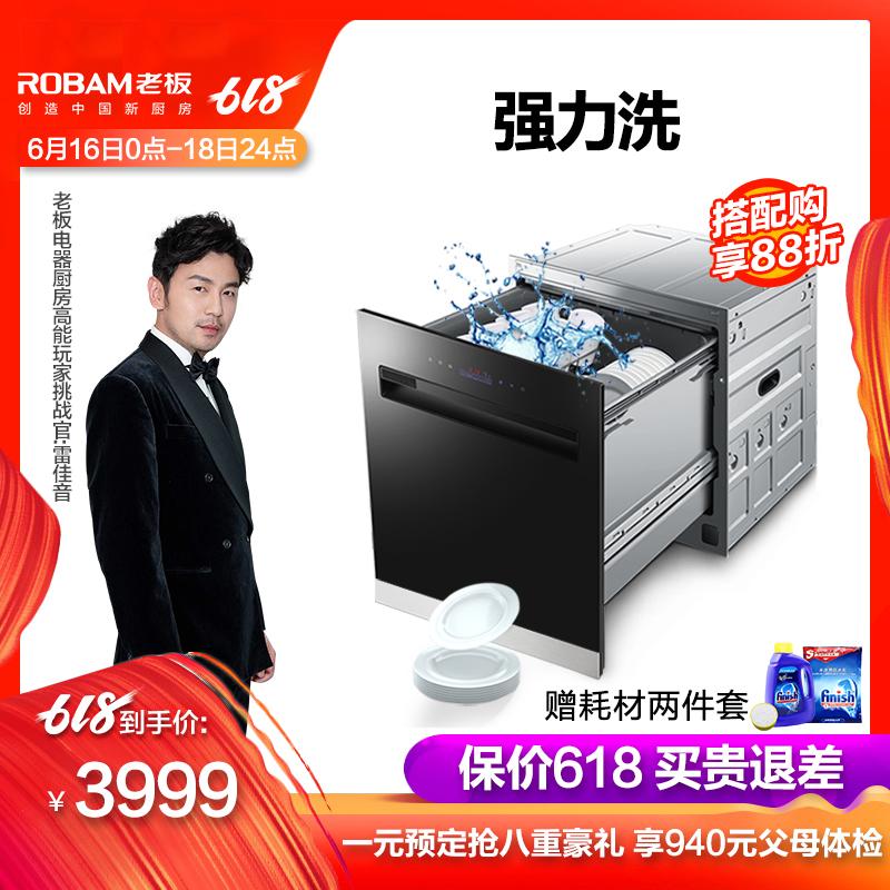 Robam/老板 WQP6-W771X洗碗机新品强力洗家用全自动嵌入式 抽屉型