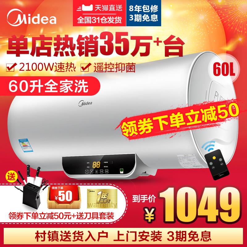 美的速热电热水器