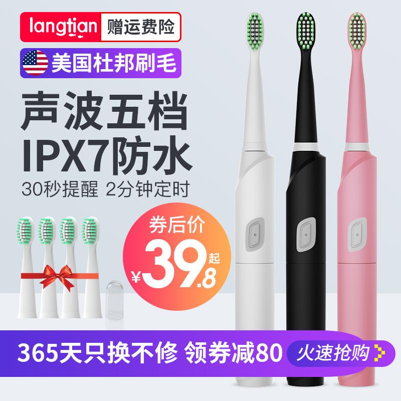 充电声波电动牙刷