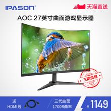 27英寸电脑电竞游戏曲面高清屏幕游戏液晶显示器27 AOC C27B1H图片