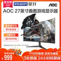 AOC C27B1H 27英寸电脑电竞游戏曲面高清屏幕游戏液晶显示器27