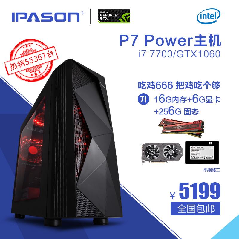 攀升兄弟i7 7700/GTX1060台式吃鸡电脑主机全套DIY高端游戏组装机