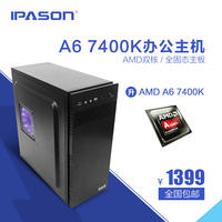 IPASON / climbing AMD 7400k desktop computer host assembly machine DIY compatible office home machine sets