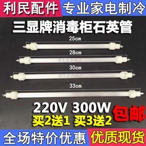 康宝消毒柜远红外线灯管石英管发热管电热管300W消毒柜配件