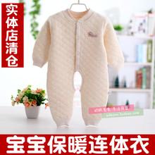 新生儿连体衣服0-3-6个月爬服秋冬婴儿保暖春秋纯棉宝宝连体哈衣