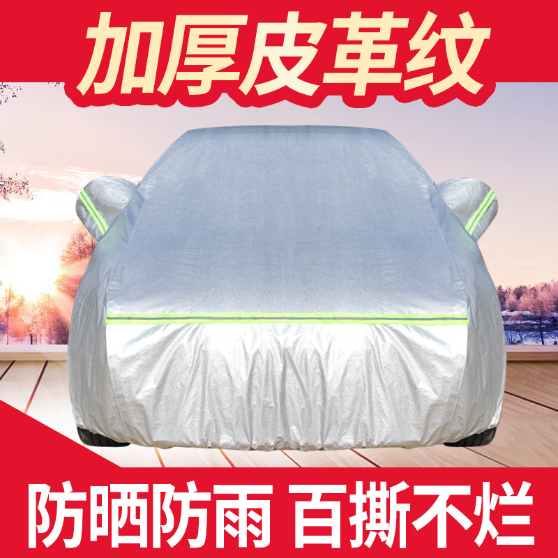 汽車車衣車布罩防曬防雨水自動全自動智能隔熱厚遮陽傘四季通用型