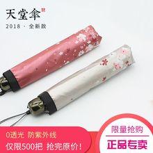 天堂伞三折叠黑胶防晒防紫外线太阳伞超轻遮阳两用晴雨伞铅笔伞女