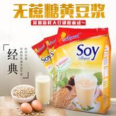 摩岛soy速溶无糖0蔗糖豆浆脱脂非转基因营养商用早餐豆奶冲饮420g