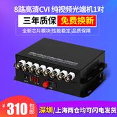1对 汤湖 8路HDCVI视频光端机支持大华同轴摄像机CVI雄迈AHD图片