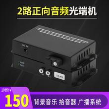 汤湖2路语音广播级音频光端机2路音频光纤收发器拾音器转光纤一对