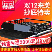 Off-road SUV special car roof luggage rack luggage frame roof frame basket travel rack shelf conversion universal
