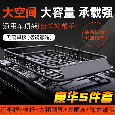 越野SUV专用汽车车顶行李架行李框车顶架框筐旅行架货架改装通用