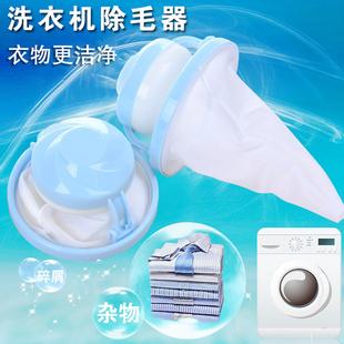 日本进口洗衣机除毛器过滤网袋漂浮通用型毛球毛专用吸毛球过滤器