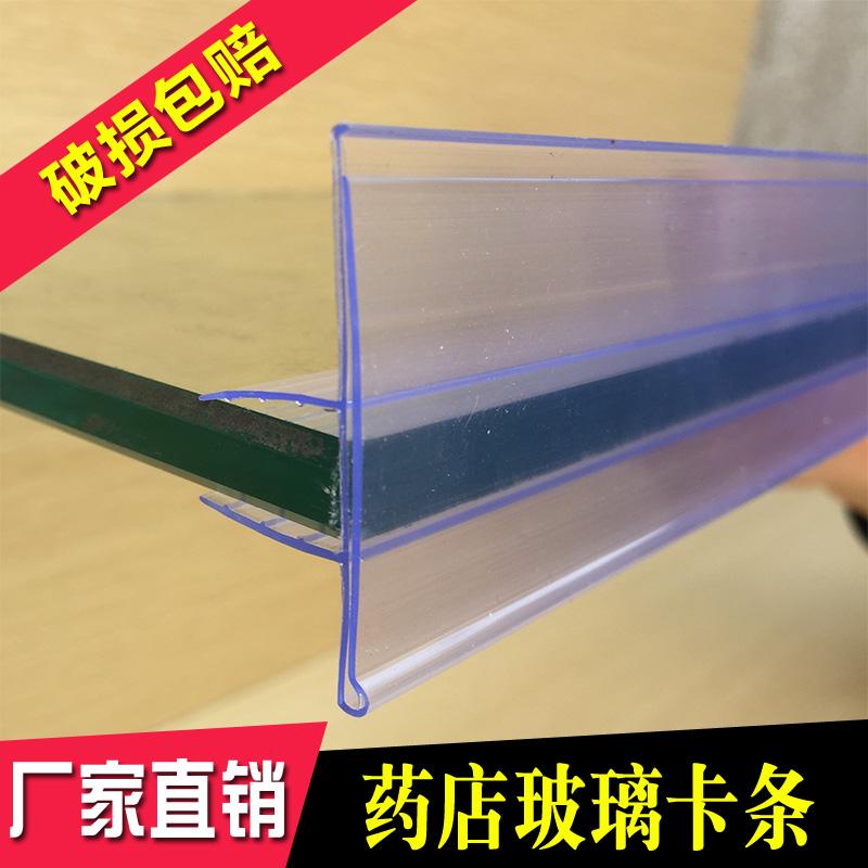 药店玻璃卡条 塑料标牌标签塑料条标价牌标识价签牌 货架透明卡条