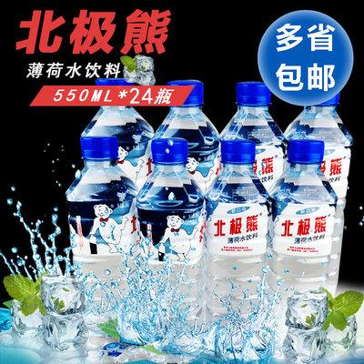 北极熊薄荷水饮料矿泉水550ml*24瓶/箱纯净水饮用水全国多省包邮