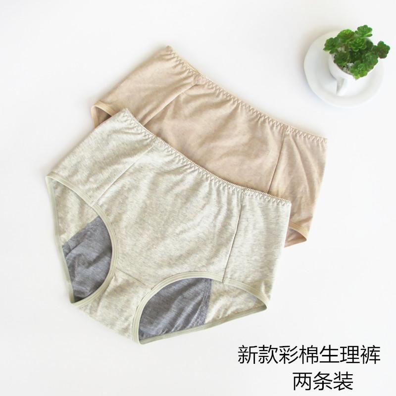 享受孕低腰天然彩棉纯棉生理裤孕期产后月子三角低腰孕妇裤两件装
