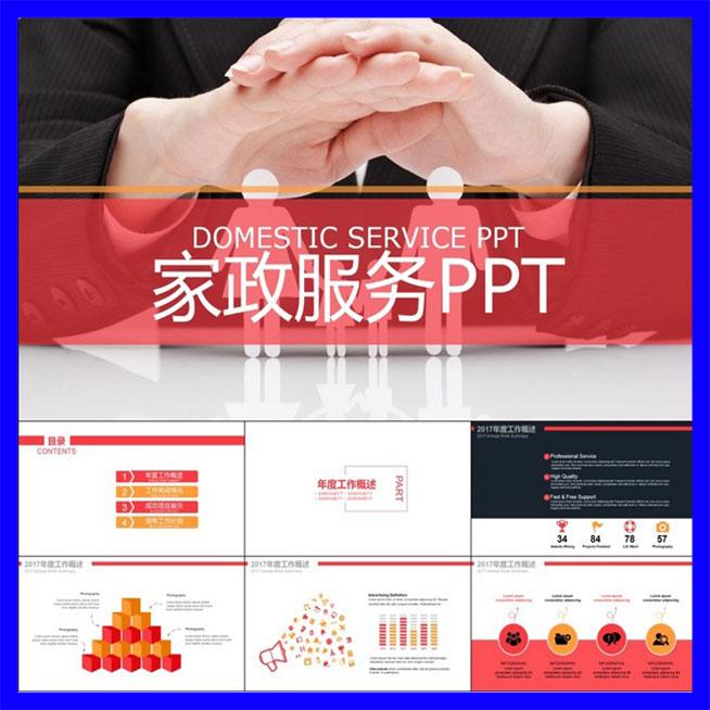 【T152】家政服务环保家居生活保洁公司PPT模