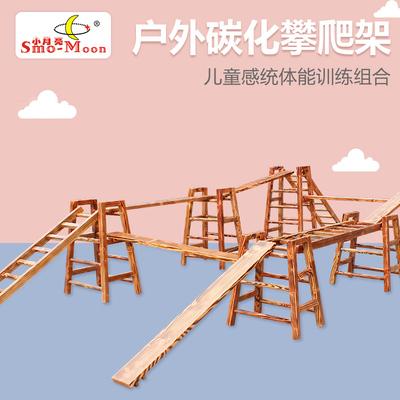 幼兒園戶外木質攀爬架兒童體能訓練組合感統訓練器材碳化木攀爬梯