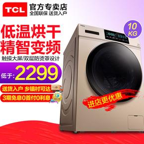 烘一体10公斤省电滚筒洗衣机大容量