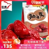 棗陜西狗頭棗特級陜北大紅棗特產大棗免洗棗類制品零食棗子