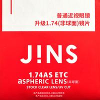 睛姿JINS近视眼镜升级1.74普通镜片专用链接