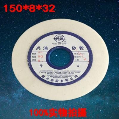 白刚玉平面陶瓷砂轮150*8*32 白刚玉磨床砂轮高速钢高碳钢磨砂轮