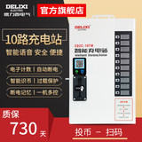Delixi charging pile battery car scanning code coin-operated community electric vehicle intelligent 10-channel charging station