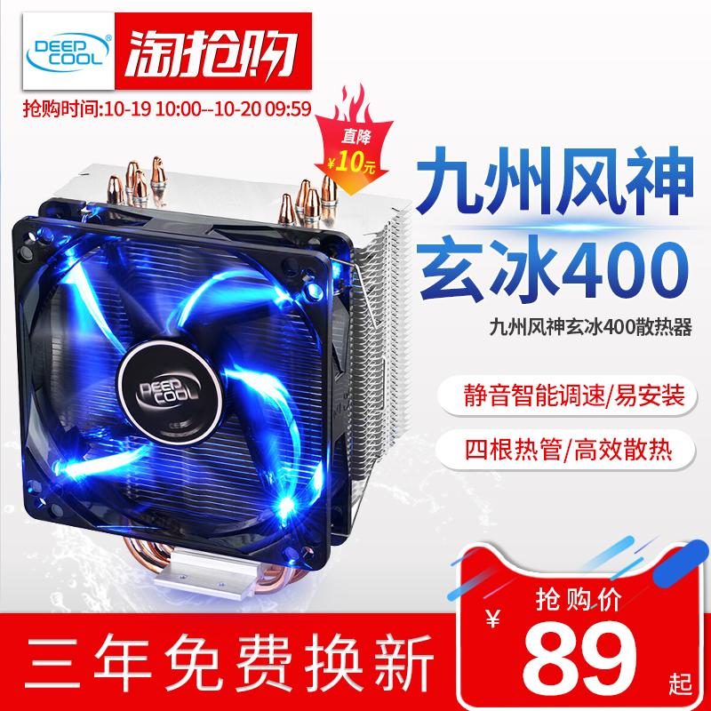 九州风神玄冰400智能