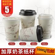 地下铁轻轨奶茶杯子8/12/14/16A盎司一次性纸杯奶茶纸杯带盖包邮