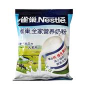 购2袋多省包邮  雀巢全家营养奶粉速溶奶粉成人奶粉(300g*1袋)