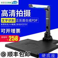 Xun ra scanner 10 million pixel high-speed high-speed camera bank school office special a3 Gao Paiyi a4 batch file document books with ID identification scanner