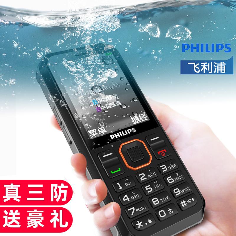 Philips/飞利浦 E188A真三防户外手机老人手机军工品质超强防水超长待机大字大声大屏老年机持久续航防摔防尘